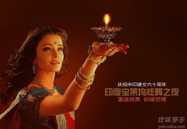 印度宝莱坞炫歌舞精彩图集欣赏 海报