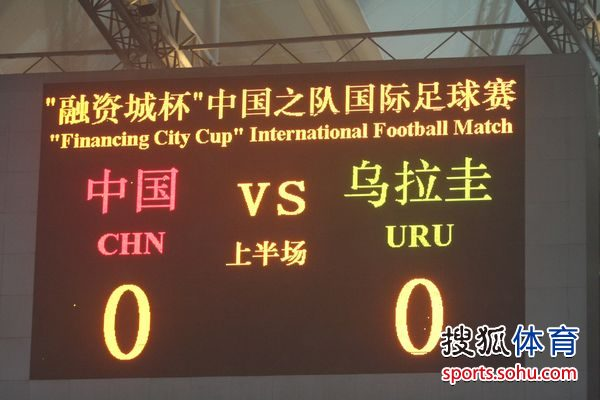 图文:国足0-4惨败乌拉圭 上半场互交白卷