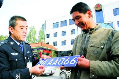 市民赵先生高兴地接过自己机动车的新号牌高清图片