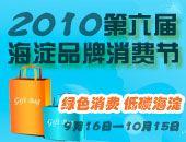 2010年海淀绿色消费节