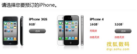 西单大悦城店可预定3GS、iPhone 4没有取货时间