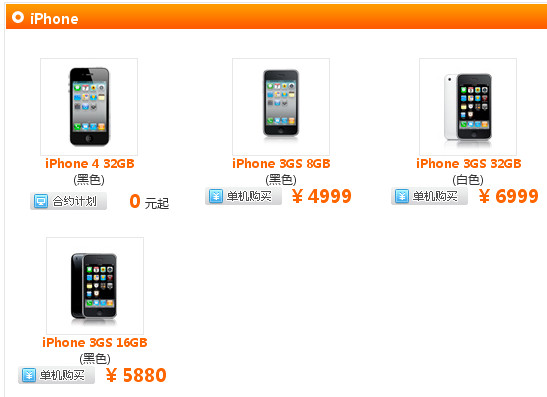 联通官网也仅有32GB版iPhone 4预定