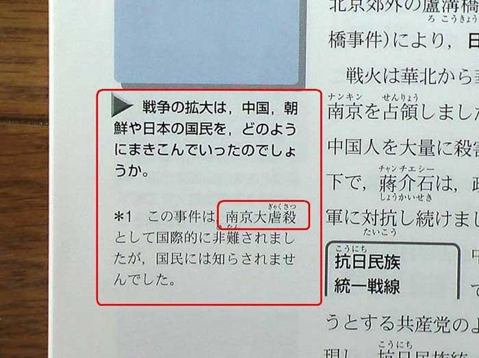 看日本教科书如何讲述侵略中国(组图)滚动频道