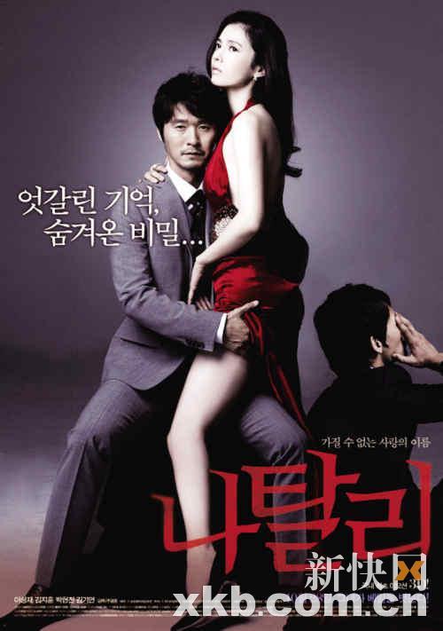 韩国首部3D情色片公布海报 床戏超《色 戒》