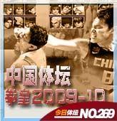 """中国体坛""""拳皇2009-2010"""""""