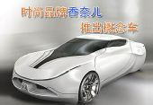 时尚品牌香奈儿涉足汽车界 推出概念车