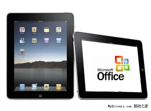微软19日举办发布会 或推出iPad版Office