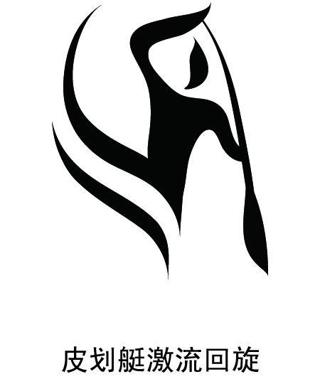 亚运圣火.标志设计以柔美流畅的线条勾勒出56个体育项目的基本图片