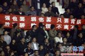图文:[中超]河南1-1山东 球迷激励河南队