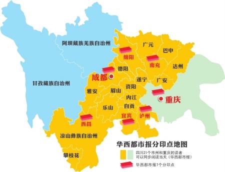 """""""中国西部最大区域组合城市媒体""""昂首前行"""