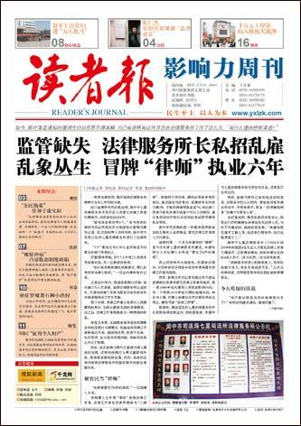 位港人在深圳获律师执业资格