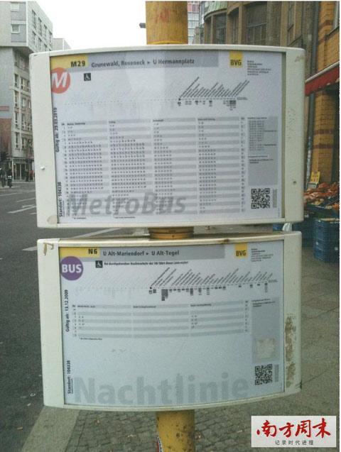柏林街头的公交站牌详细规定每班车的到达和出发时间 (慕启鹏图)