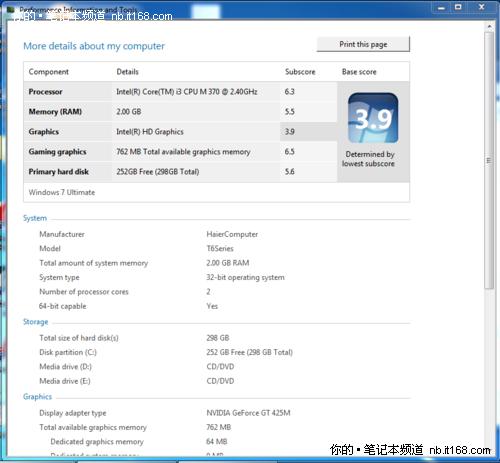 硬件配置 高性能i3处理器与4系列显卡