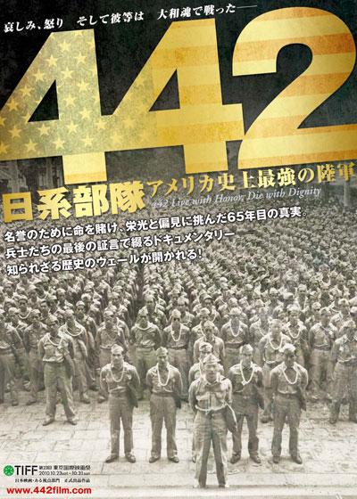 《442 日本部队 美国史上最强的陆军》海报