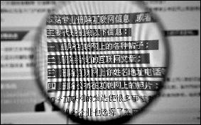 删帖成本低催生网络公关(组图)