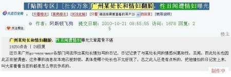 情妇写日记曝光官员性丑闻 当事人称诽谤已报