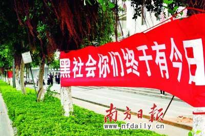 昨日,阳江市中级人民法院门外群众自发挂起横幅。毕式明摄