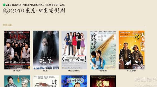 虽然不属于电影节主办,但中国电影周活动网页直接跟电影节官网相关