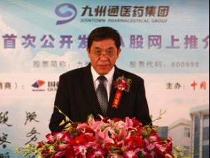 九州通医药集团股份有限公司董事长刘宝林先生致欢迎辞图片