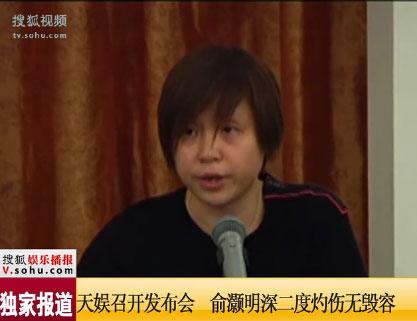 """视频:俞灏明伤情发布会 龙丹妮""""对灏明不离不弃"""""""