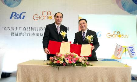 宝洁公司与广百股份有限公司联合签署最高层次战略合作协议