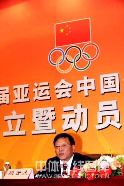 中国代表团团长段世杰讲话