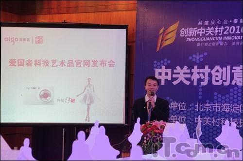 爱国者哥窑官方网站正式发布