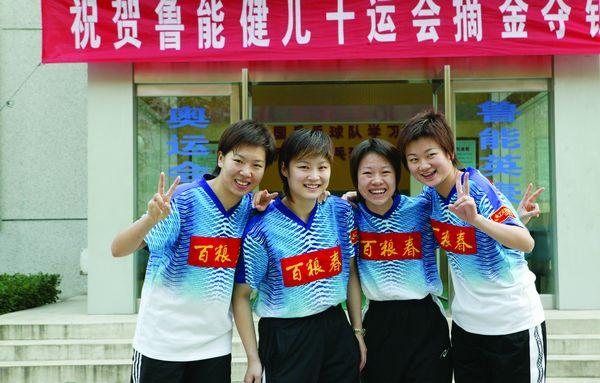 2005年鲁能女队乒乓球冠军