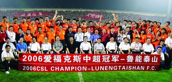 2006中超冠军