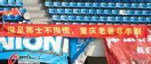 图文:[中超]深圳VS重庆 搞笑标语助阵