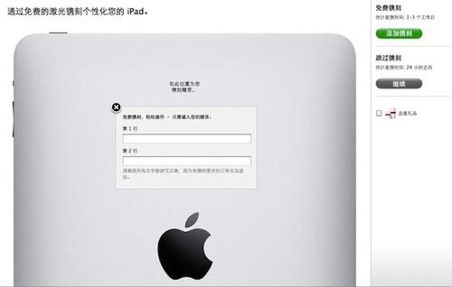 苹果为iPad提供免费激光镌刻服务(图)
