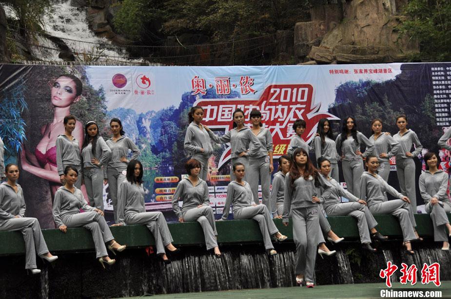 2010中国时尚内衣模特大赛晋级赛开赛(组图)