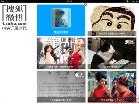 搜狐微博主界面