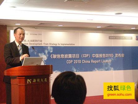 ,《碳信息披露项目中国报告2010》在京发布
