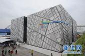 上海世博会展馆评奖揭晓(组图)