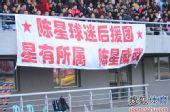 图文:[中超]辽宁VS北京 球迷力挺陈星