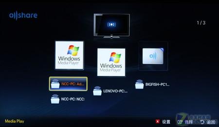 告别平面时代 三星超薄3D电视全国首测