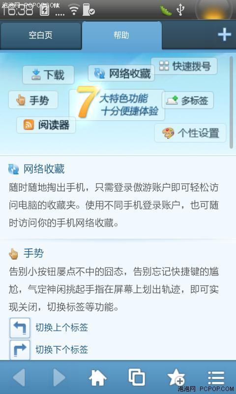 Android全能浏览器 Maxthon傲游体验