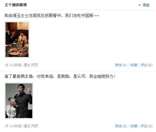 王千源在微博上发表获奖感受