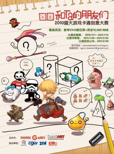 盛大游戏全球征集卡通形象图片