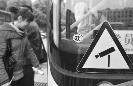装有电子眼的公交车前后都贴有醒目标志