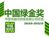 中国绿金奖:从理念到行动