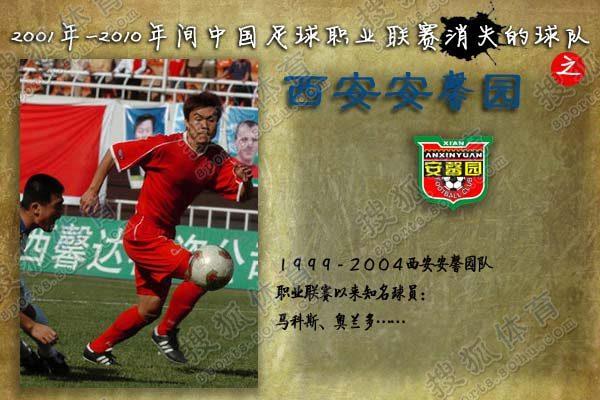 ...站稳脚跟.即使球队在联赛中途引入陕西球迷的图片 59706 600x400