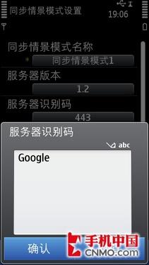 图文实测 N8同步Google通讯录完美教程