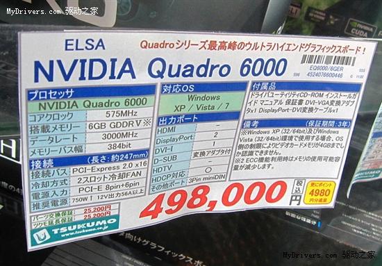 最贵顶级专业卡Fermi Quadro 6000终面世