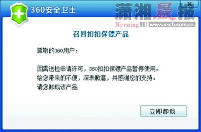 360昨天上午弹出窗口,称因送检申请许可,360扣扣保镖产品暂停使用,并请求用户卸载该产品。