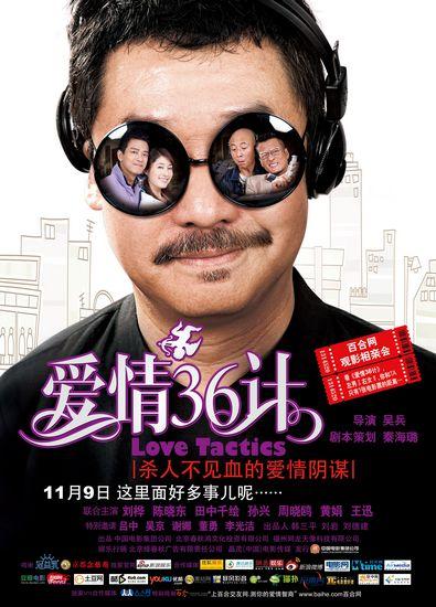 图:《爱情36计》剧照 - 竖版海报