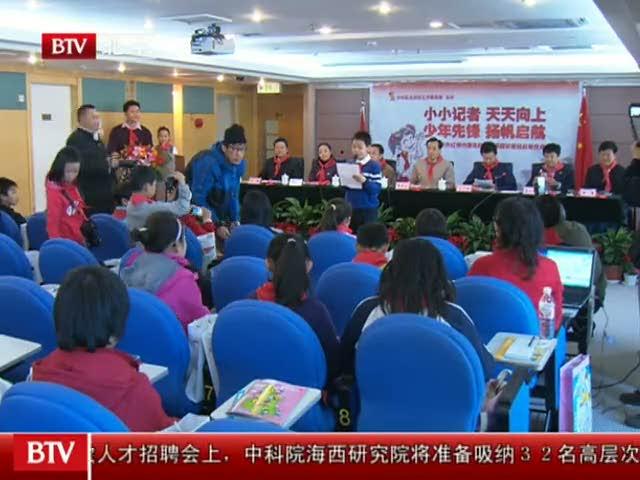 视频:北京市红领巾通讯社成立 百家校园记者站挂牌