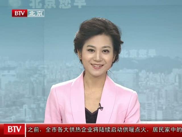 视频:北京开始点火试供暖