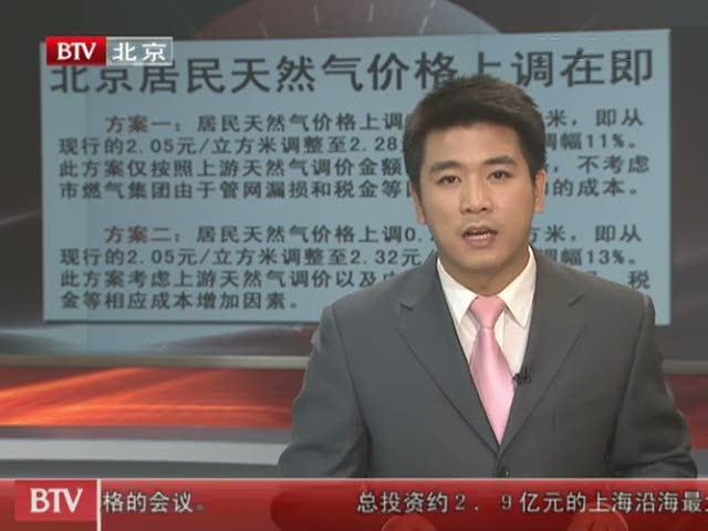 视频:北京居民天然气价格上调在即